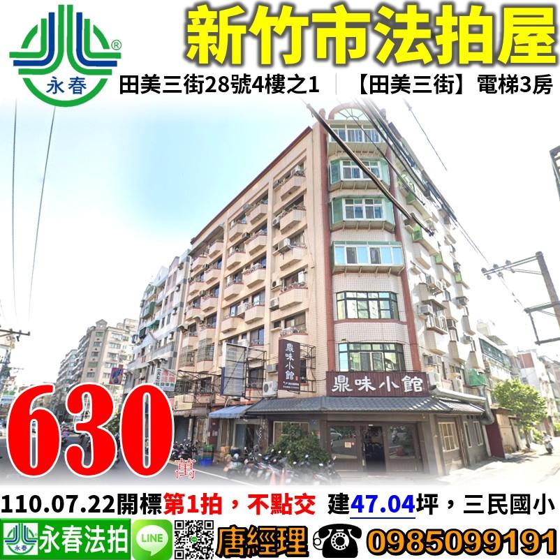 新竹市田美三街28號4樓之1 0985099191