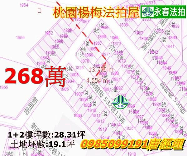 桃園法拍屋楊梅區新明街532巷13弄3號永春法拍 宜朋資產