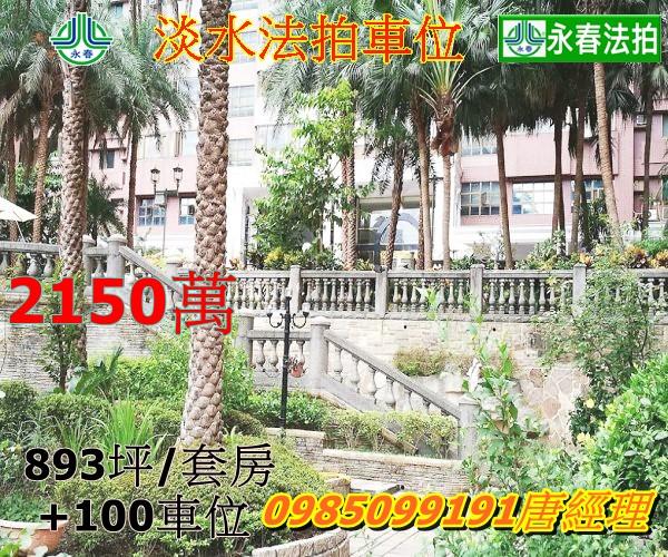 淡水法拍淡水城堡花園社區100個汽車停車位+新春街 133 號