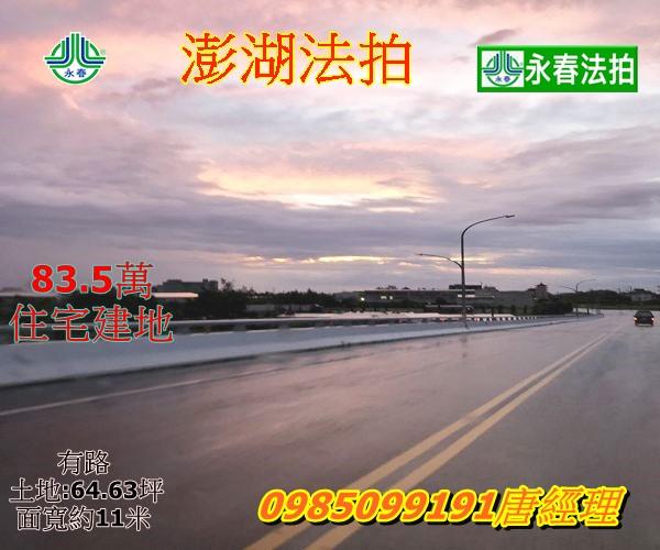 澎湖法拍 潭邊漁港 建地64.9坪