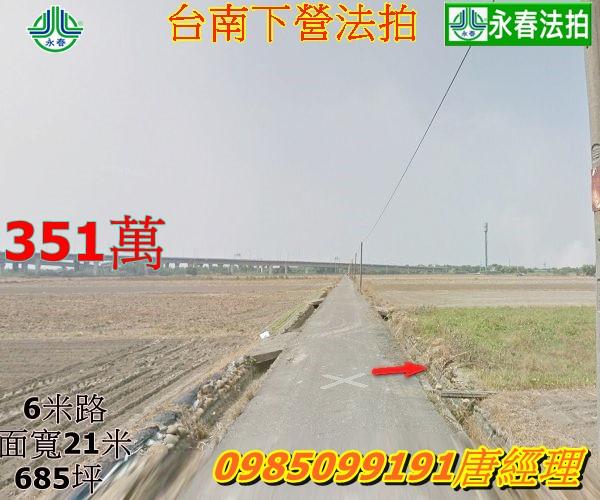 臺南法拍代標下營區法拍農地下營段685坪
