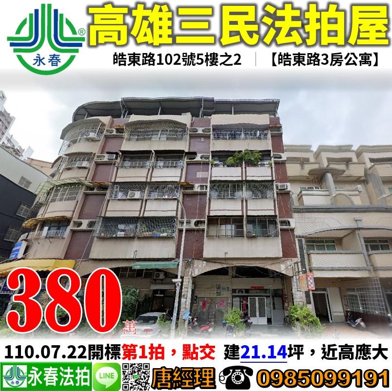 高雄市三民區皓東路102號5樓之2 0985099191