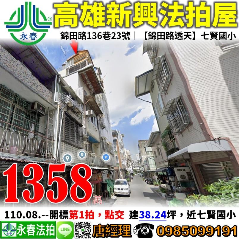 高雄市新興區錦田路136巷23號 0985099191