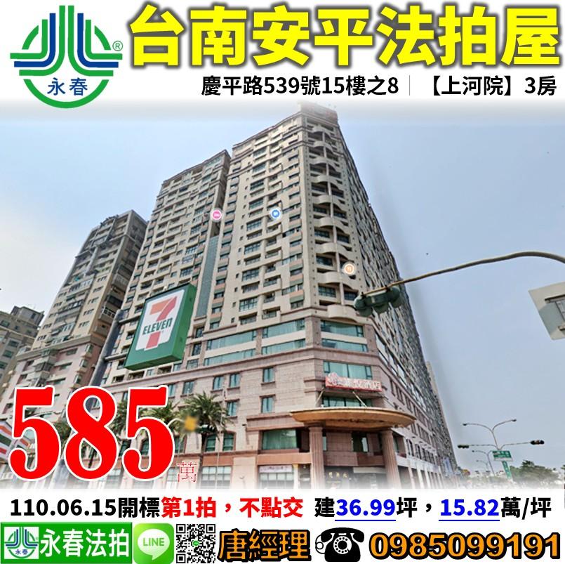 臺南市安平區慶平路539號十五樓之8 0985099191