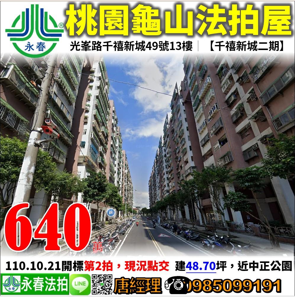 千禧新城49號13樓