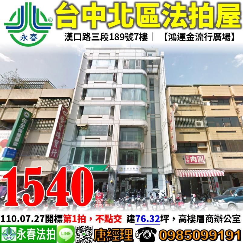 台中市北區漢口路三段189號7樓 0985099191