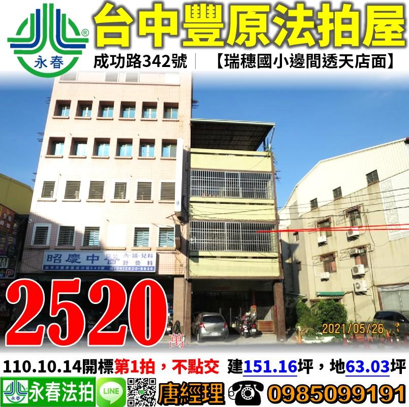 台中市豐原區成功路342號 0985-099-191