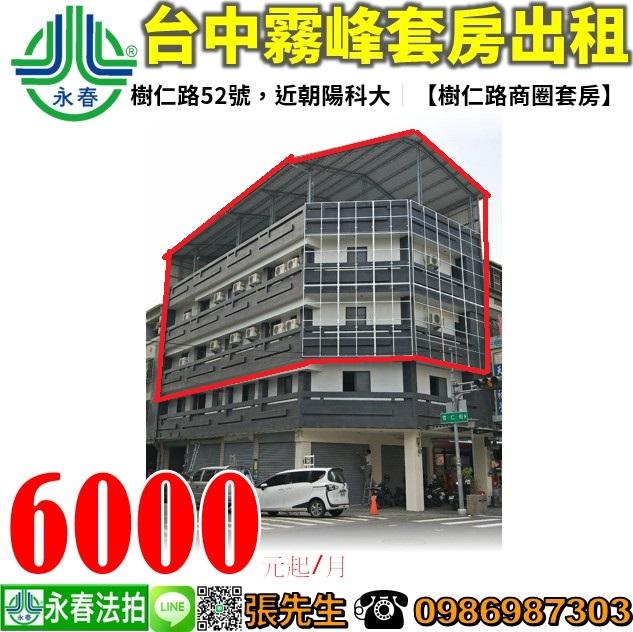 台中市霧峰區樹仁路52號 全新套房出租 0986987303