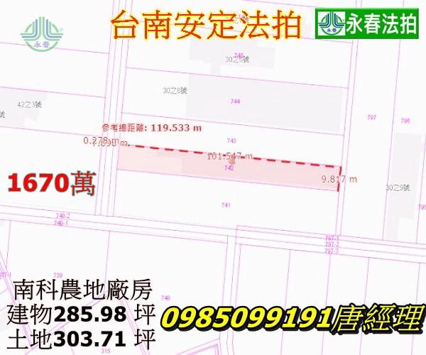 台南法拍農地廠房安定區管寮30之10號南科廠房