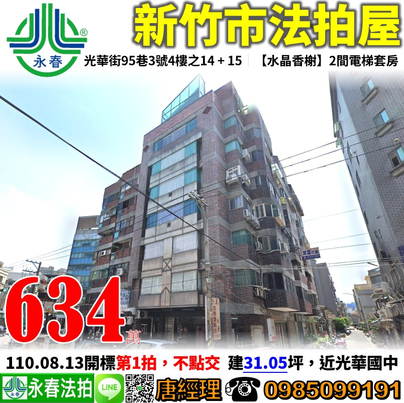 新竹市光華街95巷3號4樓之14 + 4樓之15 0985099191