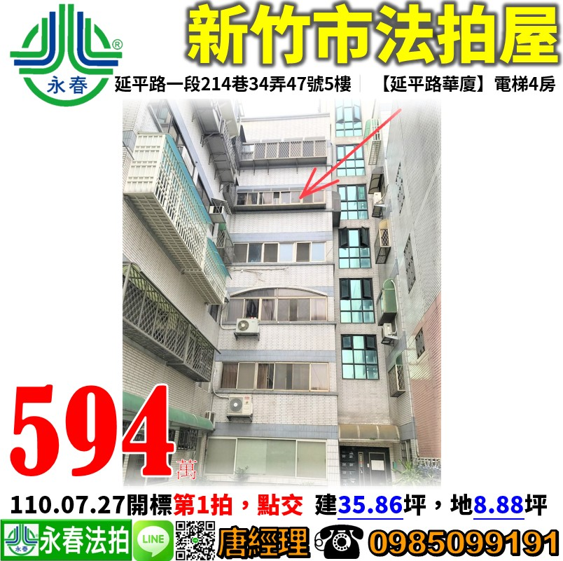新竹市北區延平路一段214巷34弄47號5樓 0985099191