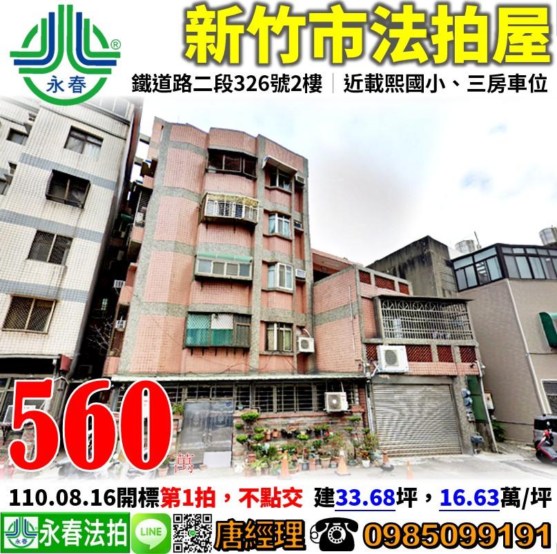 新竹市北區鐵道路二段326號2樓 0985099191