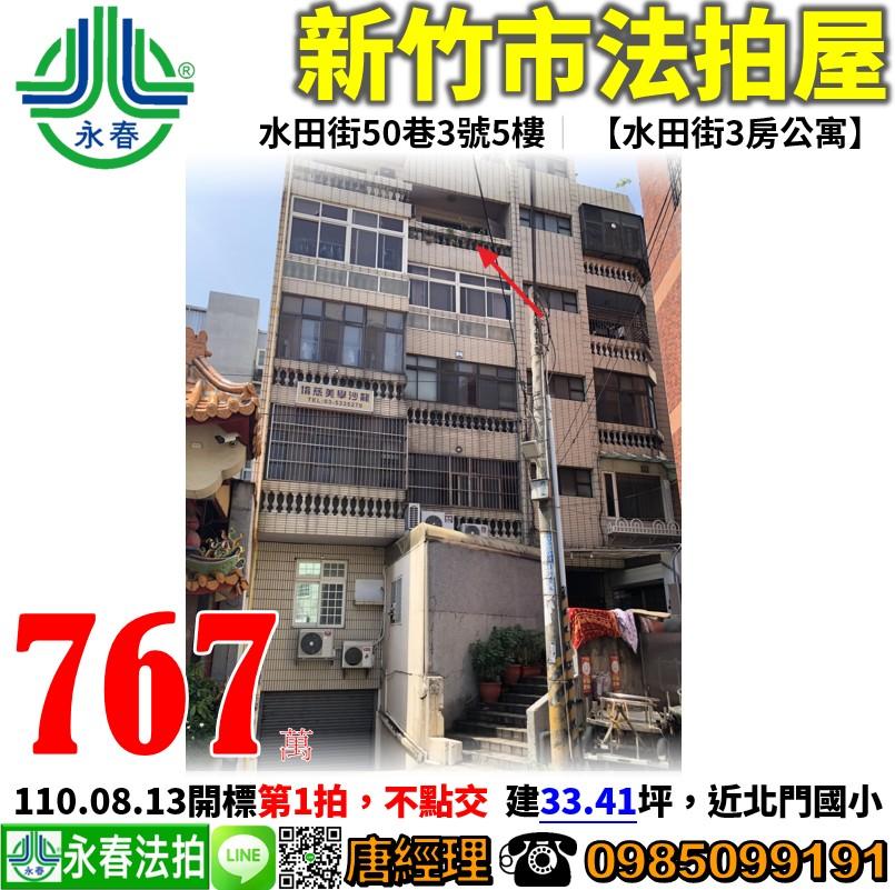 新竹市水田街50巷3號5樓 0985099191