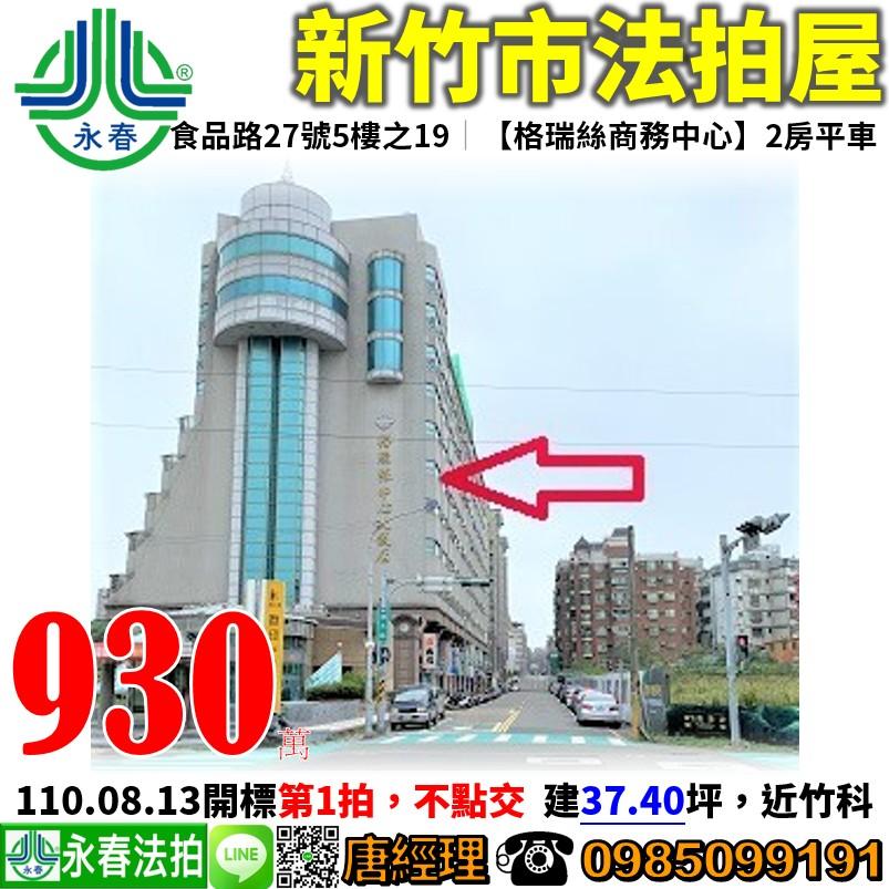 新竹市食品路27號5樓之19 0985099191
