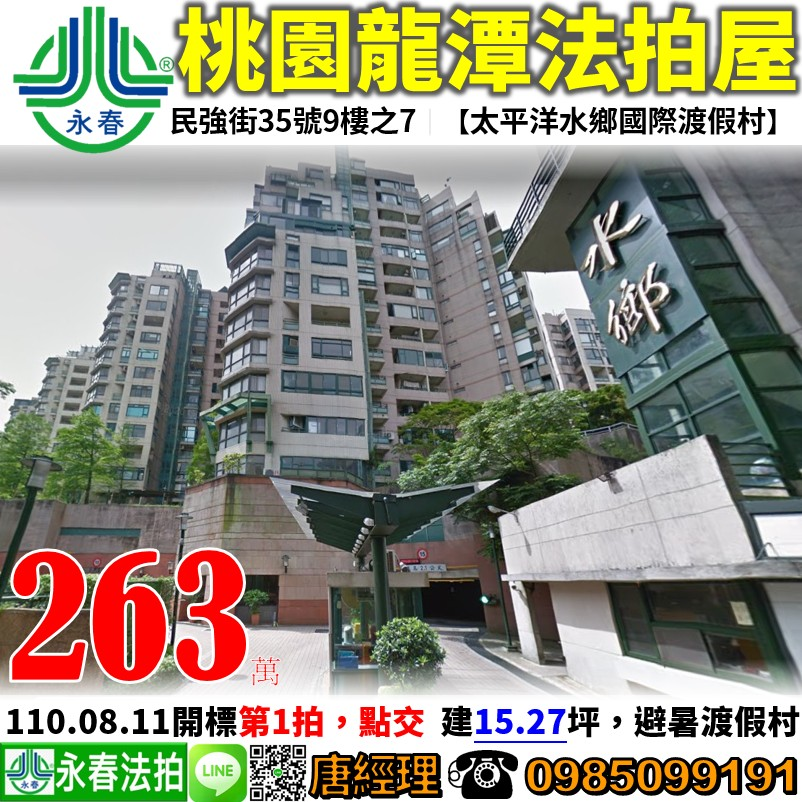 桃園市龍潭區民強街35號9樓之7 0985099191