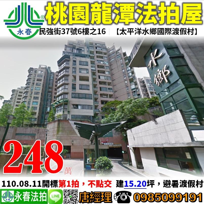 桃園市龍潭區民強街37號6樓之16 0985099191