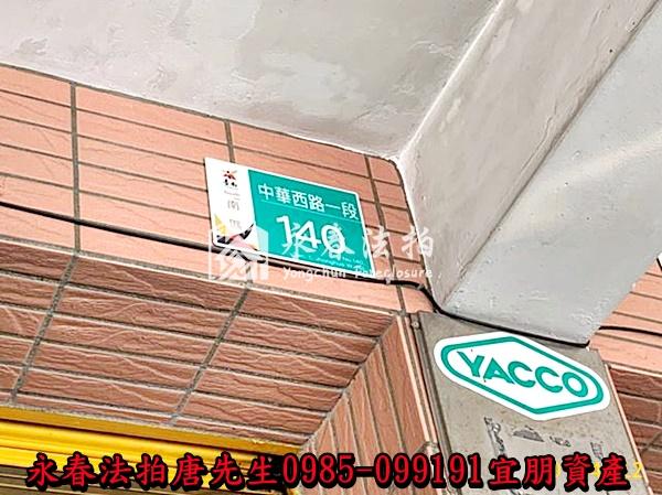 臺南市南區中華西路一段138、140號 0985099191