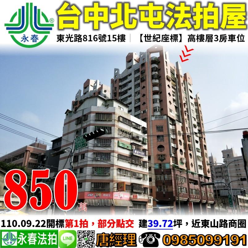 台中市北屯區東光路816號15樓 0985099191