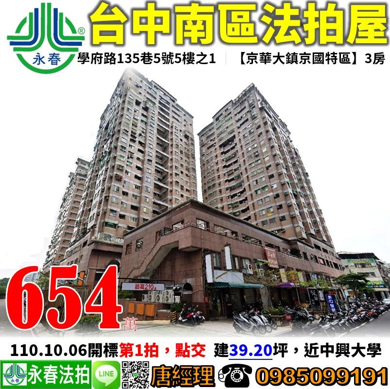 台中市南區學府路135巷5號5樓之1 0985099191