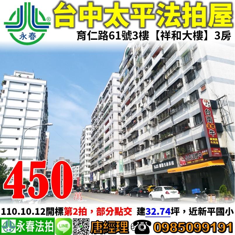 台中市太平區育仁路61號3樓 0985-099-191