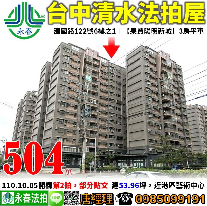 台中市清水區建國路122號6樓之1 0985-099191