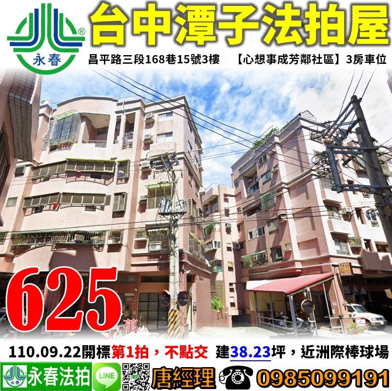 台中市潭子區昌平路三段168巷15號3樓 0985099191