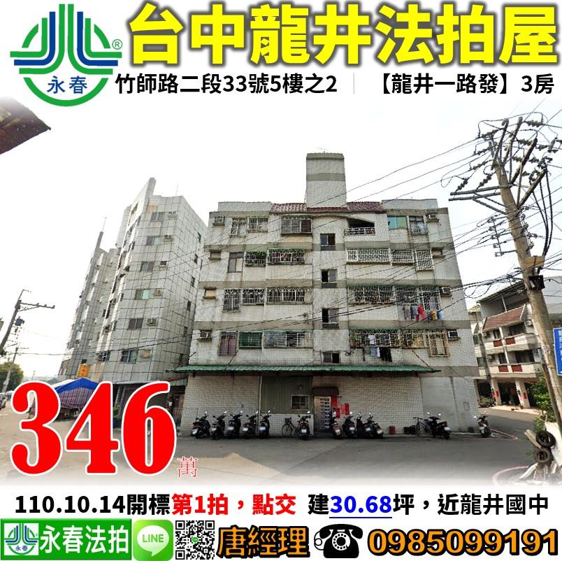 台中市龍井區竹師路二段33號5樓之2 0985099191