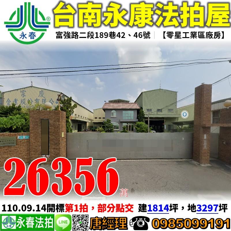 台南市永康區富強路二段189巷46號、42號 0985099191
