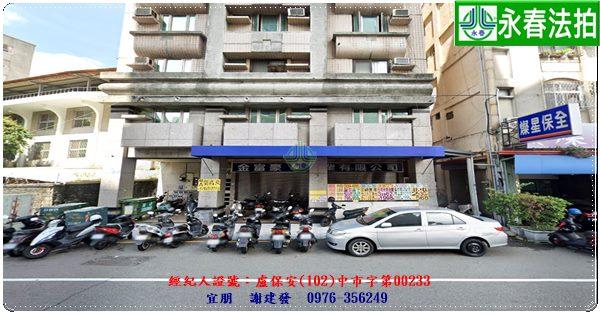 台中市北區山西路二段7號。宜朋代標 阿發 0976-356-249