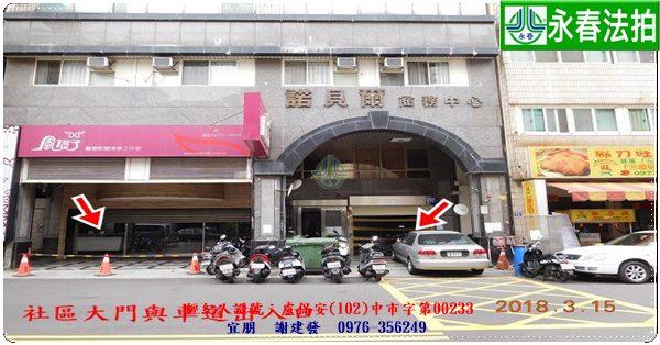 台中市北屯區綏遠路二段72號8樓之3。宜朋代標 阿發 0976-356-249