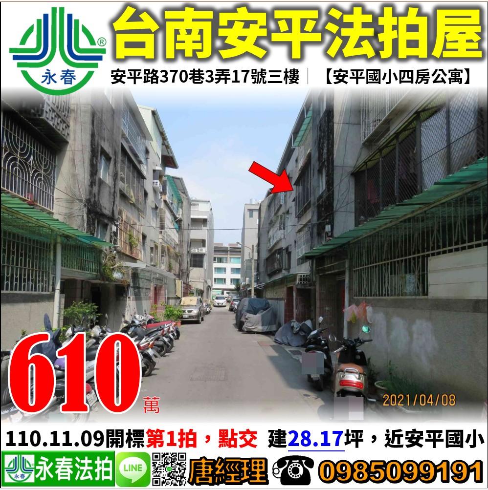 台南市安平區安平路370巷3弄17號三樓 0985099191