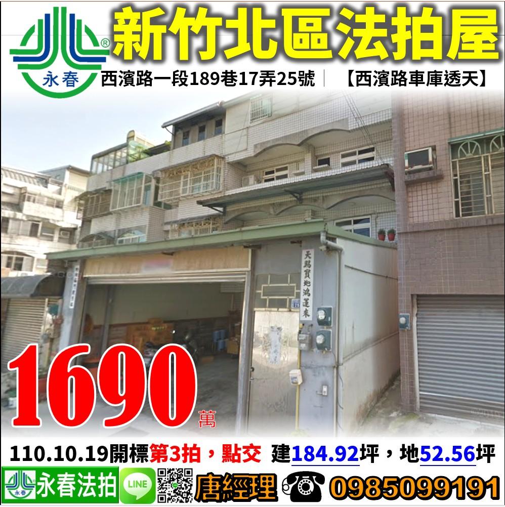 新竹市西濱路一段189巷17弄25號 0985099191