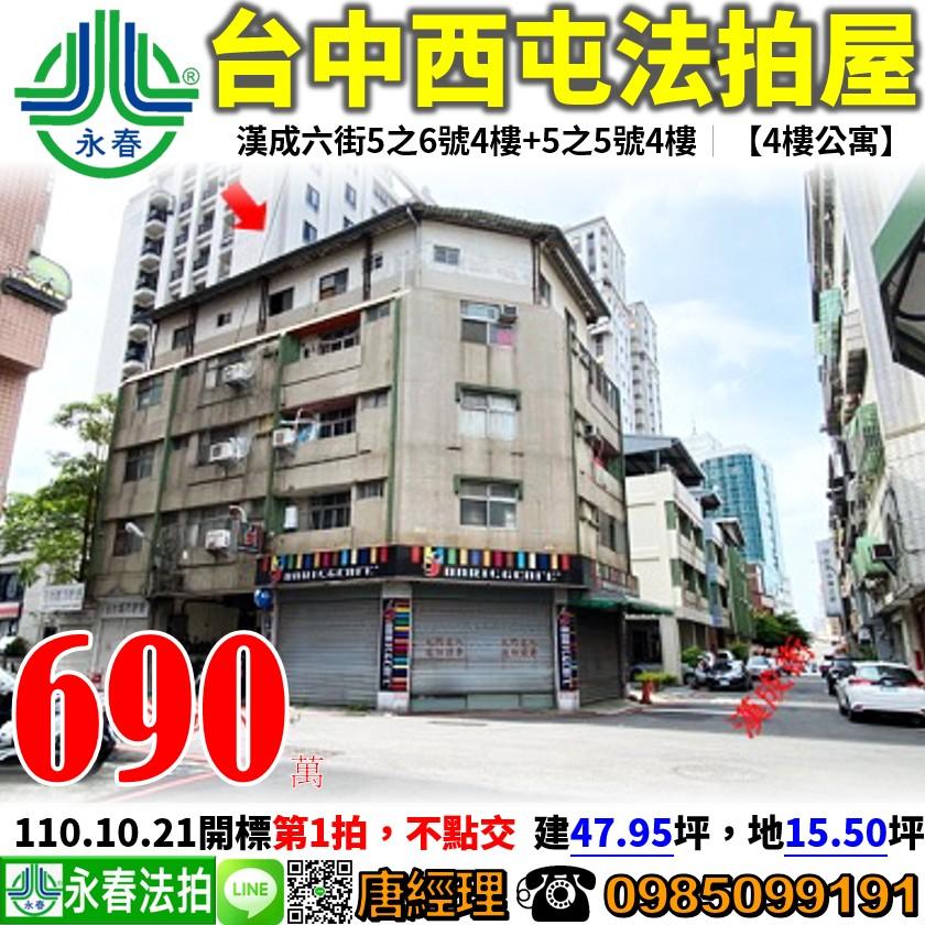 【漢成六街4樓公寓】 0985-099191