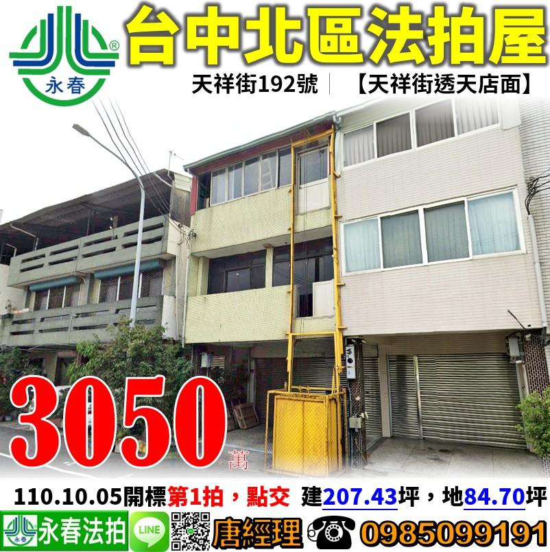 台中市北區天祥街192號 0985099191