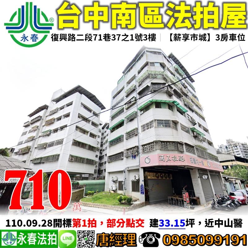 台中市南區復興路二段71巷37之1號3樓 0985099191