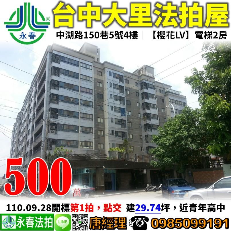 台中市大里區中湖路150巷5號4樓 0985099191