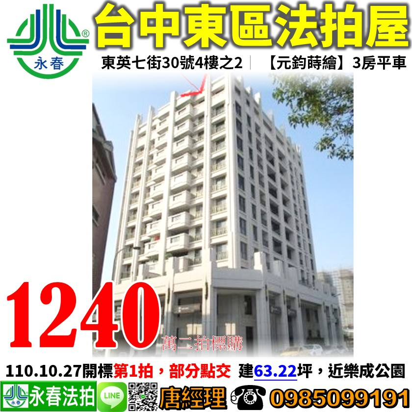 台中市東區東英七街30號4樓之2 0985-099191