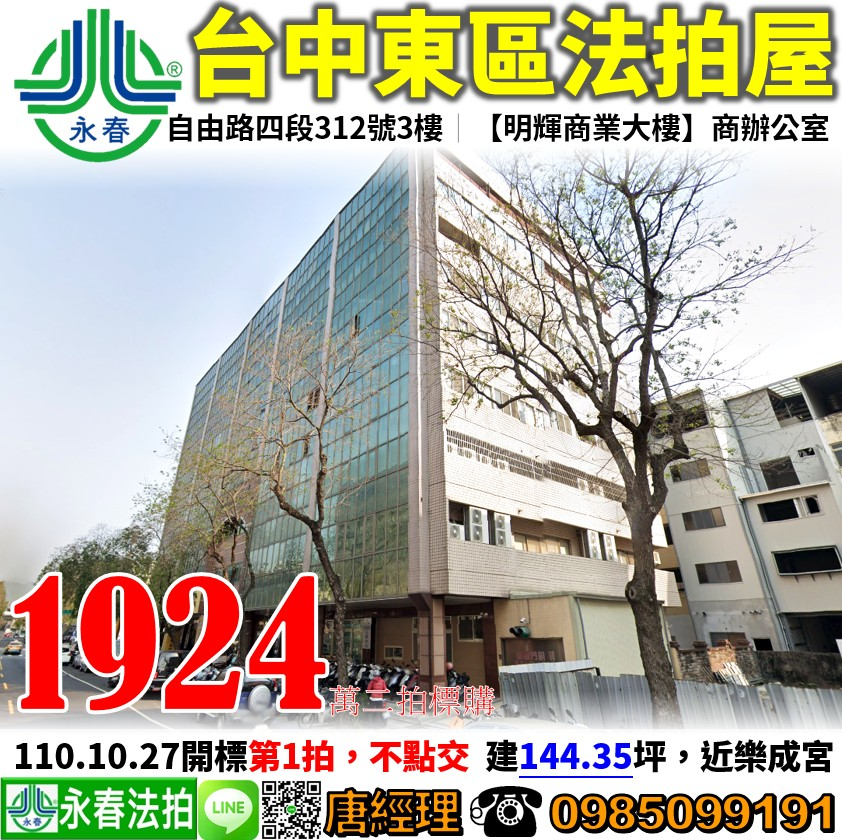 台中市東區自由路四段312號3樓 0985-099191