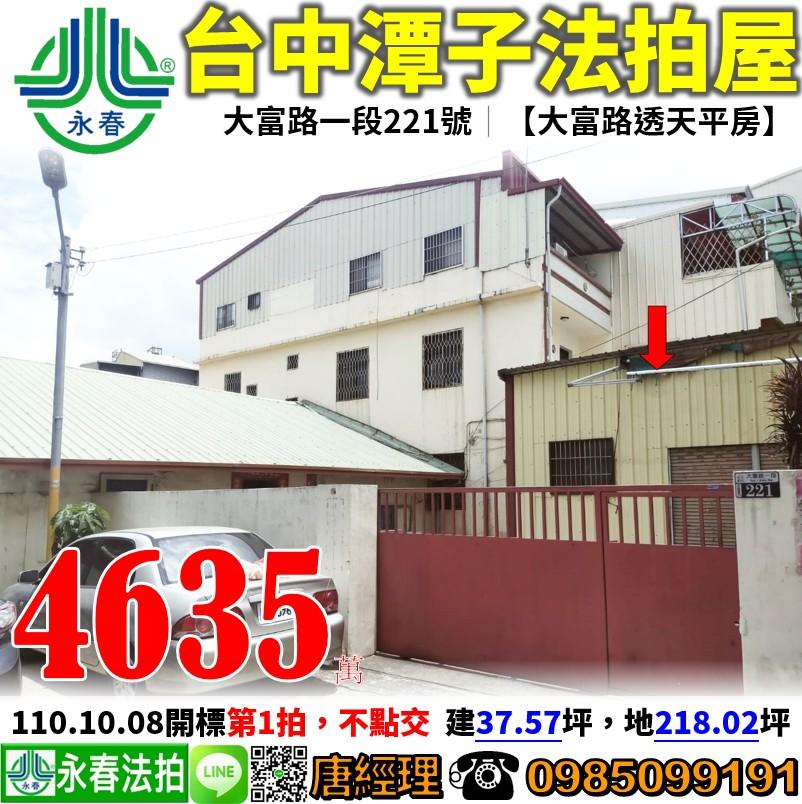 台中市潭子區大富路一段221號 0985-099191