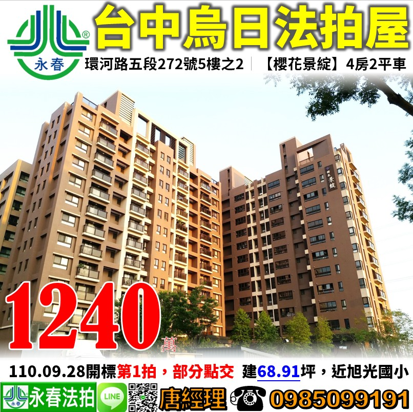 台中市烏日區環河路五段272號5樓之2 0985099191