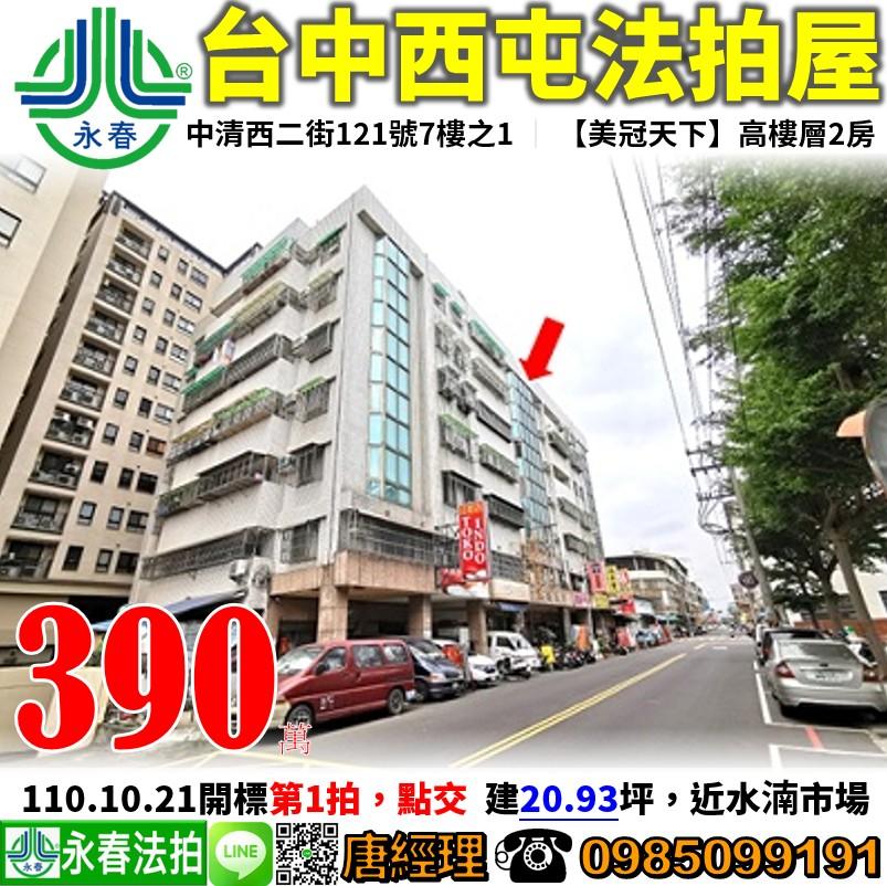 台中市西屯區中清西二街121號7樓之1 0985099191