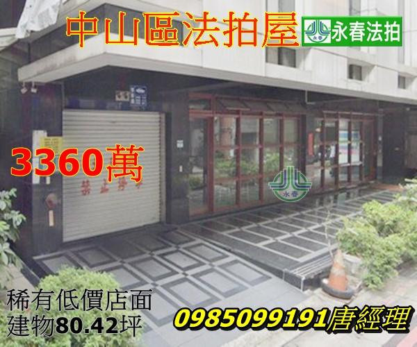 台北市中山區法拍屋六本木一番館中山北路一段121巷27號七條通