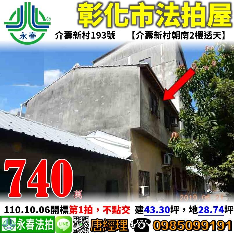 彰化縣彰化市介壽新村193號 0985-099191