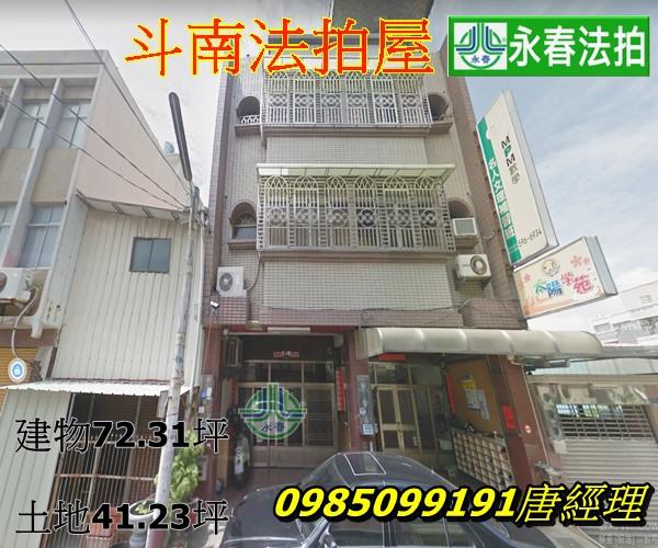 斗南鎮順安街261號
