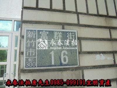 新竹市富群街85巷16弄16號 0985-099191