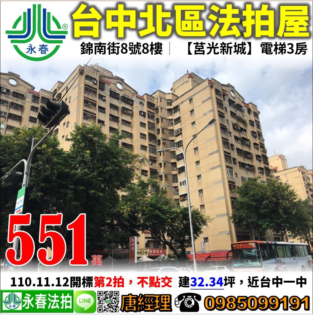 台中市北區錦南街8號8樓 0985-099191