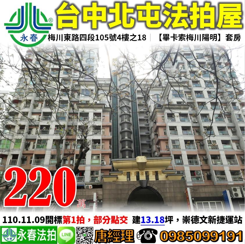 台中市北屯區梅川東路四段105號4樓之18 0985-099191