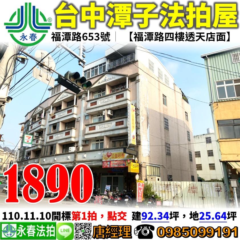 台中市潭子區福潭路653號 0985-099-191