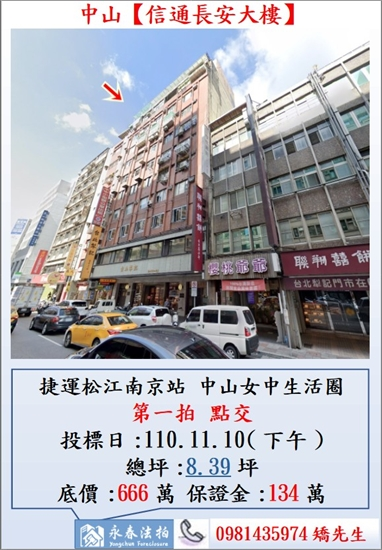 台北市中山區長安東路二段67號7樓