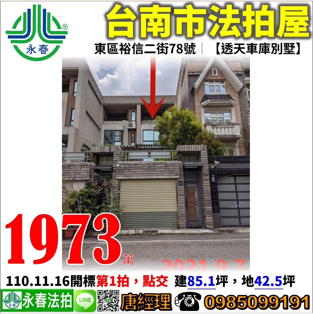 台南市東區裕信二街78號0985099191